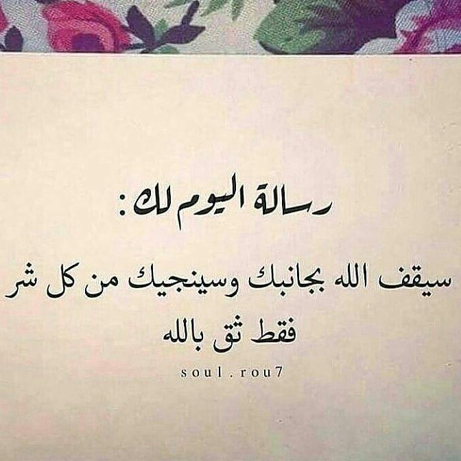 ثق بالله     #H_G