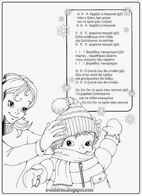 """""""Α Α Α ΑΡΧΙΖΕΙ Η ΠΑΓΩΝΙΑ..."""" - ΦΩΝΗΕΝΤΑ ~ Los Niños"""