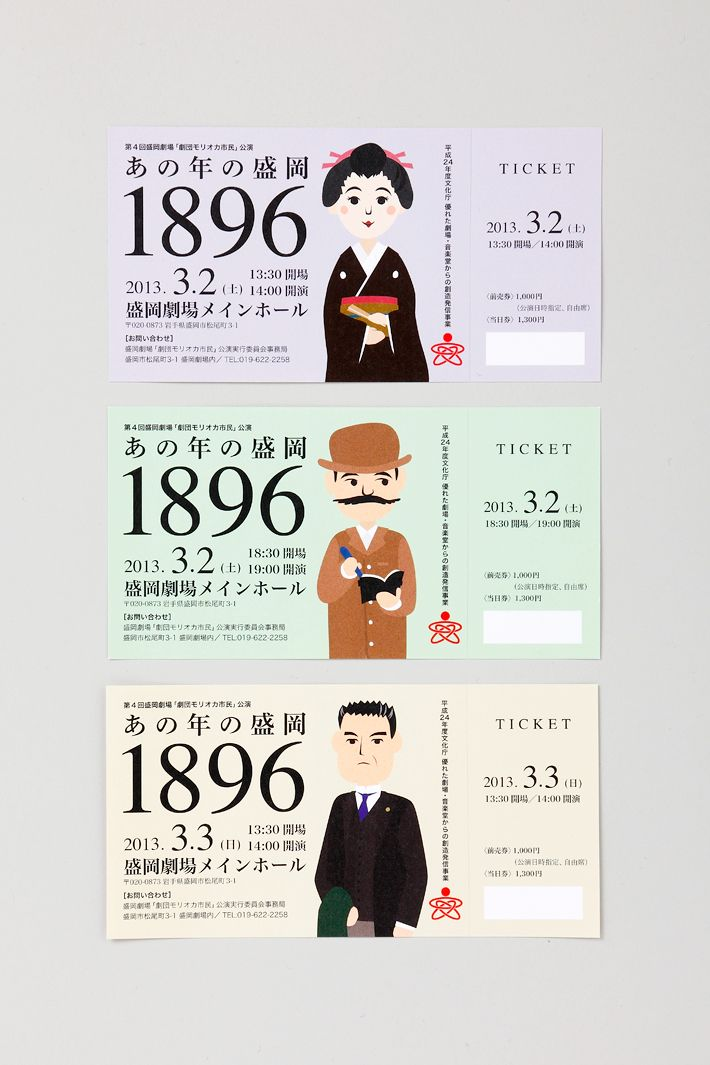 劇団モリオカ市民「あの年の盛岡1896」フライヤー・チケット   homesickdesign