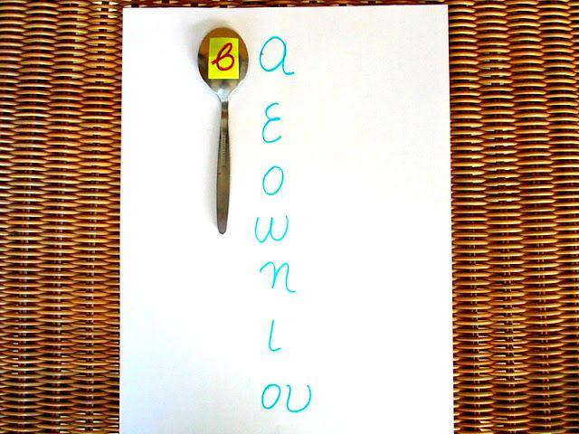 Dyslexia at home: Βάλε το κουτάλι! Άσκηση φωνημικής επίγνωσης & Δυσλεξία