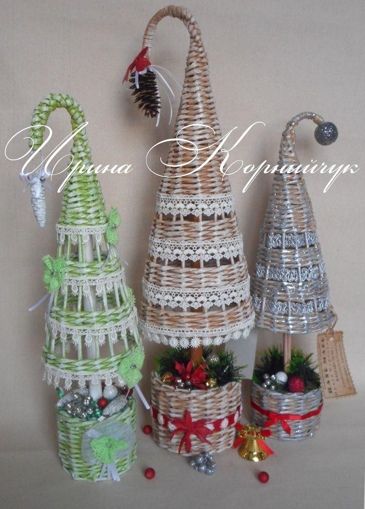 Елочки плетеные Заказы принимаются здесь http://www.livemaster.ru/myshop/irinkamaster