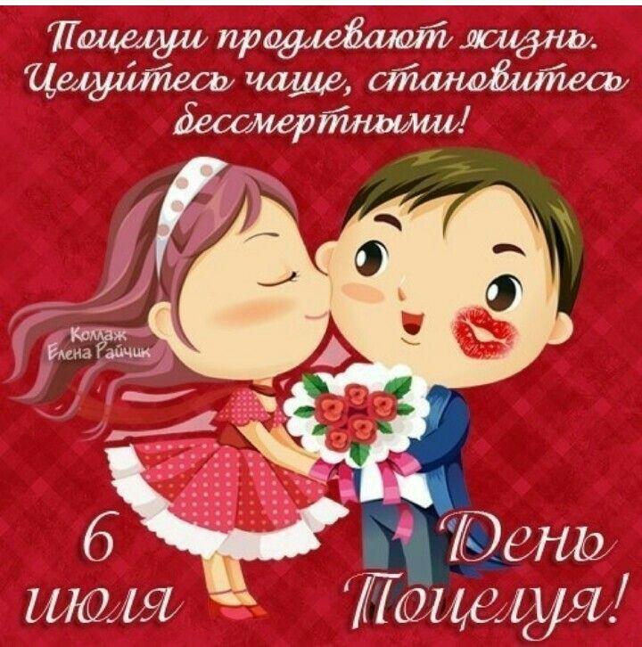 Поздравления в день поцелуев картинки, день