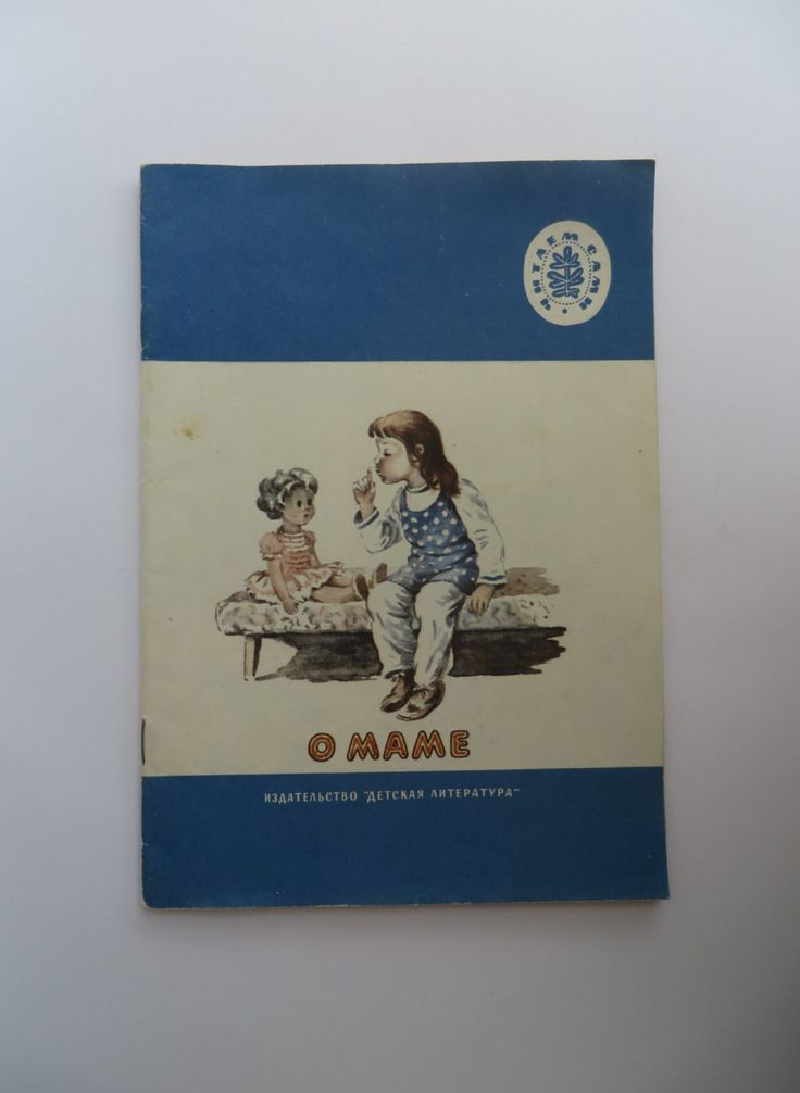 "Soviet children's book ""About mama"". Vintage russian book. USSR 1980s"
