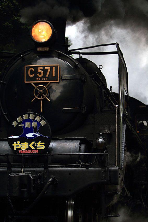 「山口線」新山口(旧称小郡)-津和野間を梅小路の蒸気機関車C571