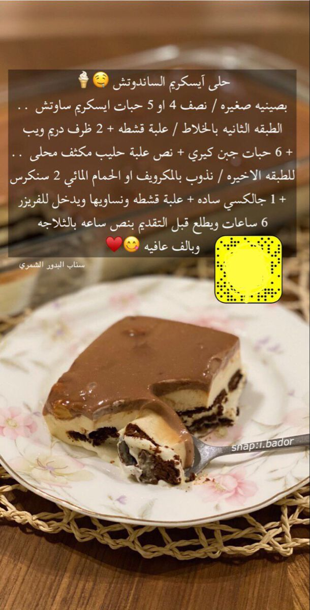 Pin By 7 Gxdvf On حلويات Coffee Drink Recipes Food Recipies Sweets Recipes