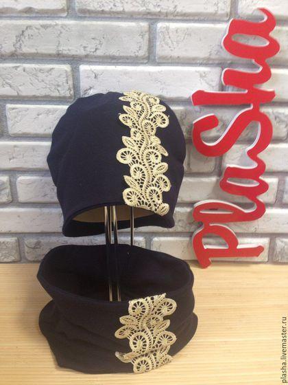 Купить или заказать Трикотажная шапка для девочек 'Винтаж' в интернет-магазине на Ярмарке Мастеров. Комплект трикотажный двухслойный для девочек. Состав 95% хлопок, 5% лайкра. Шапочка и снуд украшены итальянским золотым кружевом.