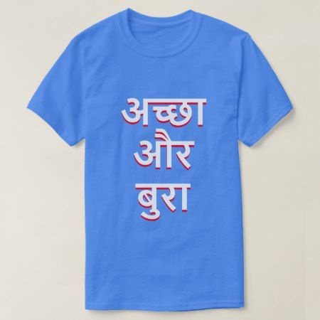 Good and bad in Hindi (अच्छा और बुरा) T-Shirt - tap, personalize, buy right now!