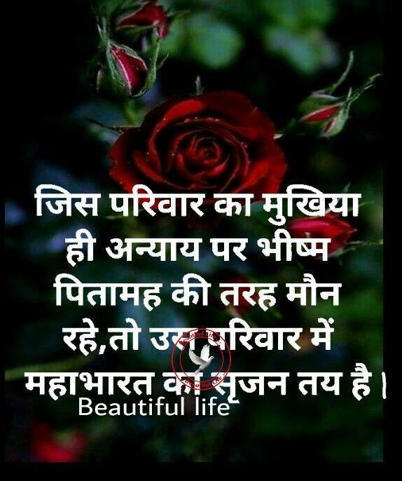 Pin By Beautiful Life Skl On Beatiful Life Skl Hindi Punjabi Quotes Part 1 Rare Words Hindi Quotes Heart Words
