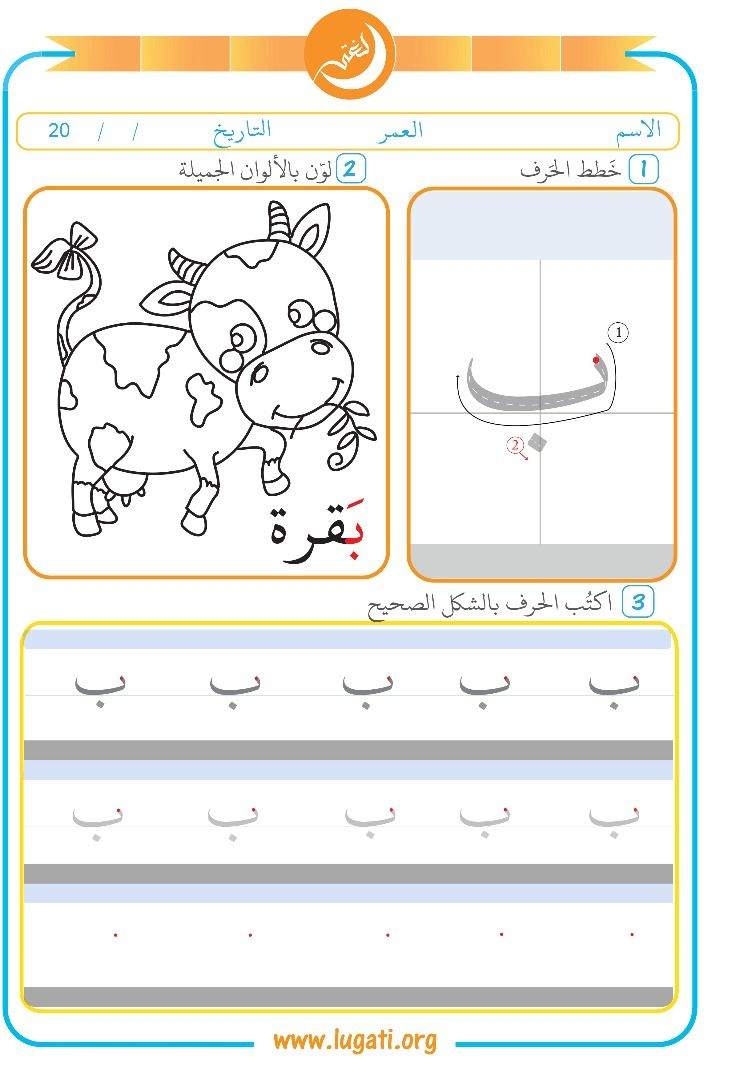 Level 1 This Arabic Worksheet Contains Three Exercises For Ba Letter ب 1 To Follow The Big Ba Letter A Crafts Arabic Worksheets Arabic Alphabet Letters