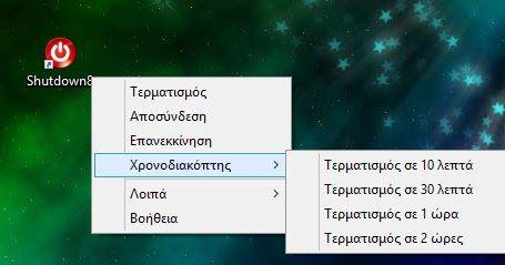 Απλό πρόγραμμα που επιτρέπει στους χρήστες να κλείσουν τους υπολογιστές τους με χρονοκαθυστέρηση. Μπορείτε να προσθέσετε το πρόγραμμα πάνω στη γραμμή εργασιών και να επιλέξτε μόλις το τρέξετε μία από τις επιλογές Τερματισμός Αποσύνδεση Επανεκκίνηση Timer Sleep ή Hibernate.  Author's Website: ΛΕΙΤΟΥΡΓΙΚΟ ΣΥΣΤΗΜΑ: Windows