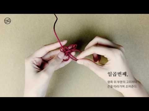 한국전통매듭팔찌 만들기 (Korean traditional knot bracelet) ㅣ 소프트웨이브(SOFTWAVE) - YouTube