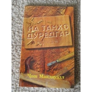Tajik More than a Carpenter