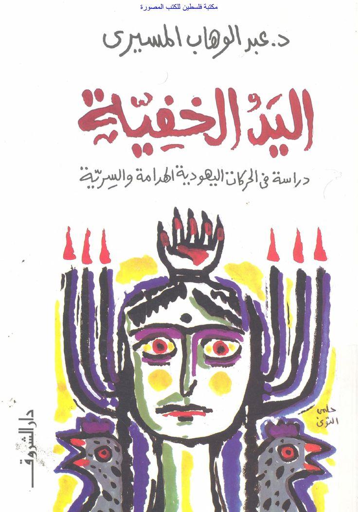 مكتبة فلسطين للكتب المصورة pdf