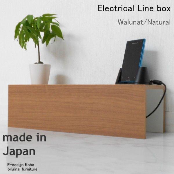 1,000 件以上の 「収納ケーブルボックス」のおしゃれアイデアまとめ ... 送料無料 10色から選べる配線ボックス 電源タップをオシャレに収納 ウォールナット/
