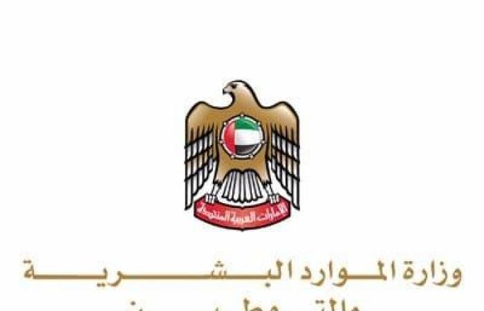 وظائف فرص وظيفية في وزارة الموارد البشرية والتوطين في الامارات لمختلف التخصصات In 2020 Job