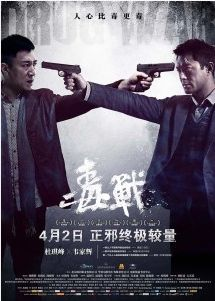 Drug War - directed by Johnnie To, Ka-Fai Wai #CIFFL2013