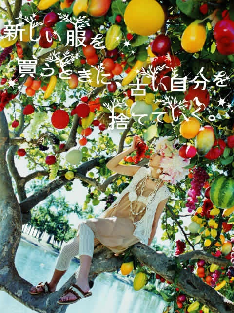 Good color ad (Mika Ninagawa)