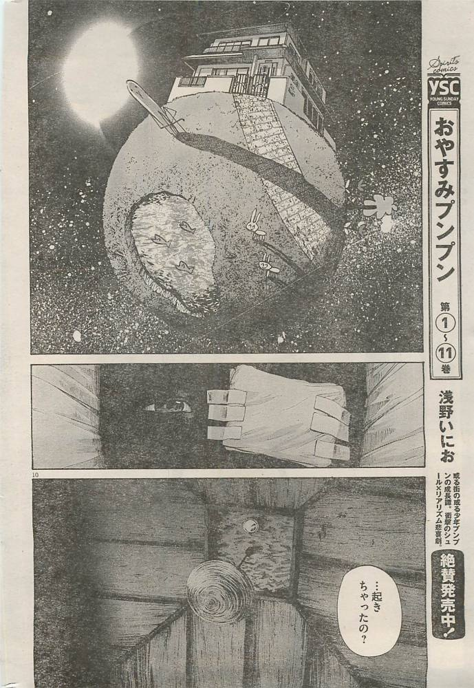 Oyasumi punpun, cap. 123, pag. 10
