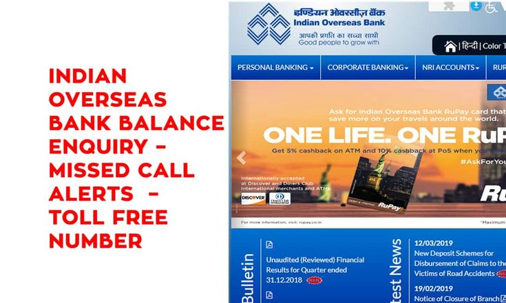 indian overseas bank balance check toll free number 2017