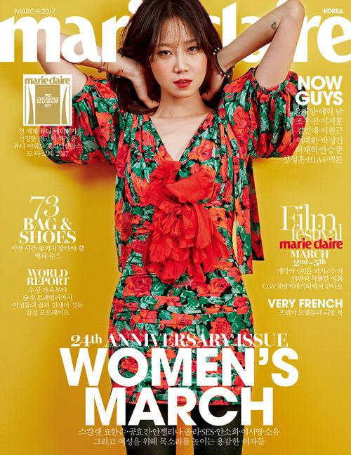 Marie Claire Korea Magazine March 2017 K-Movie Star Gong Hyo Jin Cover