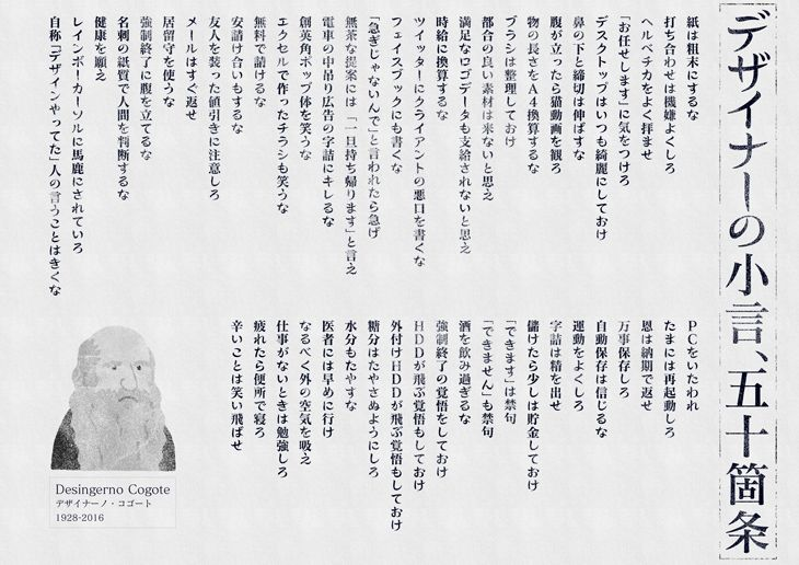 http://www.machikado-creative.jp/wordpress/wp-content/uploads/2016/06/kogoto_re.jpg