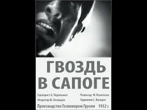 Гвоздь в сапоге— 1932 Советский немой фильм