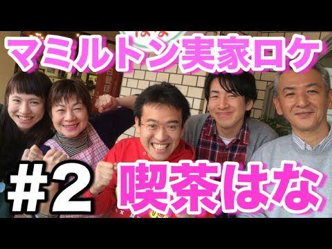 【旅】#2 マミルトンの父が天然すぎる【大阪京都ロケ】
