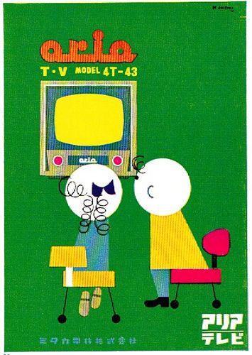 Artist unknown. Japanese TV ad, 1955