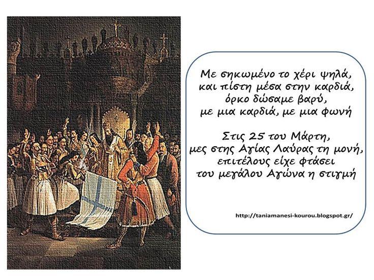 Δραστηριότητες, παιδαγωγικό και εποπτικό υλικό για το Νηπιαγωγείο: 25η Μαρτίου 1821 στο Νηπιαγωγείο: 8 Πίνακες ζωγραφικής με συνοδευτικά ποι...