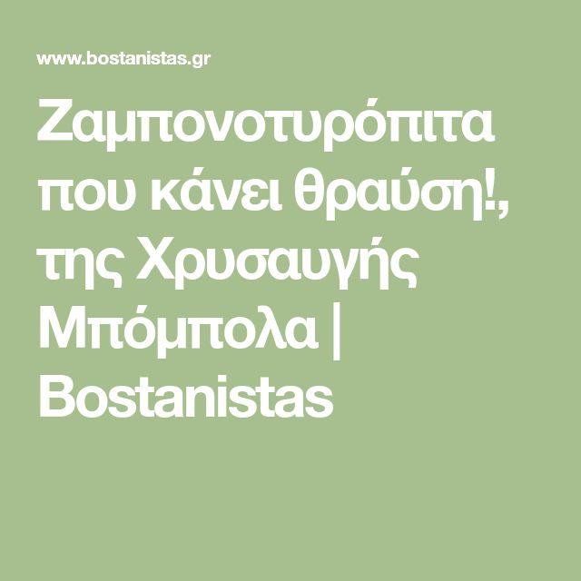 Ζαμπονοτυρόπιτα που κάνει θραύση!, της Χρυσαυγής Μπόμπολα | Bostanistas