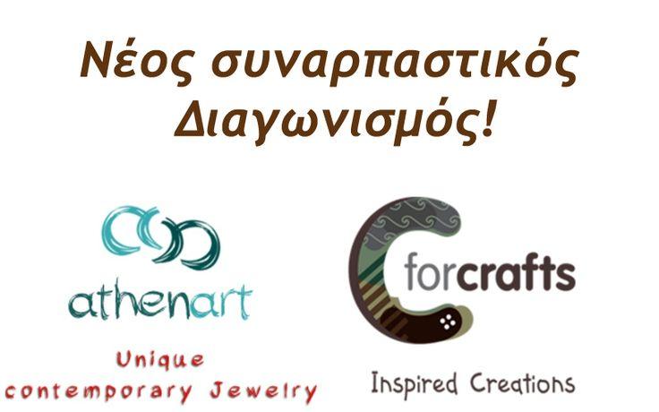 Πάρε κι εσύ μέρος στο νέο μεγάλο διαγωνισμό του CforCrafts για να είσαι ένας από τους 3 τυχερούς που θα κερδίσουν ένα υπέροχο χειροποίητο μενταγιόν από το Athen Art E-shop!