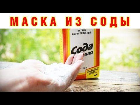 Маска из соды - невероятные свойства - YouTube