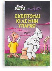 http://www.protoporia.gr/skeptomai-ki-as-min-yparcho-p-270435.html