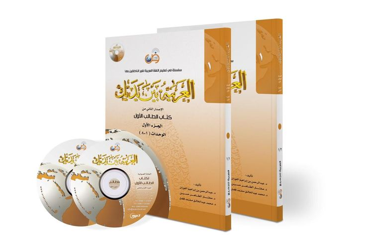 The first level consists of two parts (books), each of which includes 8 units (total of 16 units). Each unit consists of 9 lessons, constituting a total of 144 basic lessons in this level.