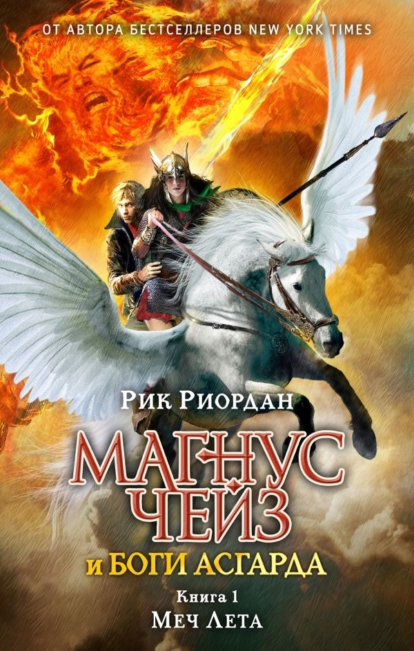 Магнус Чейз и боги Асгарда. Книга 1. Меч Лета. Рик Риордан