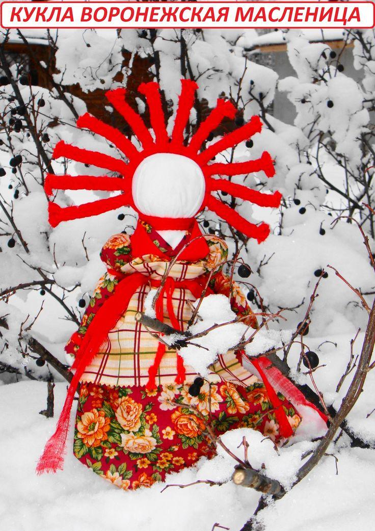 кукла ВОРОНЕЖСКАЯ МАСЛЕНИЦА - Ирина Буря
