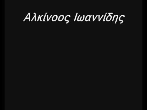 Αγάπησά την `πού καρκιάς- Αλκίνοος Ιωαννίδης