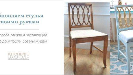 Обновляем старые стулья – мастер-класс, фото до и после, идеи