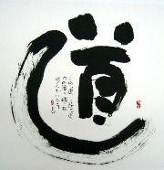 "its means as ""road"",""道"", via 安川眞慈"