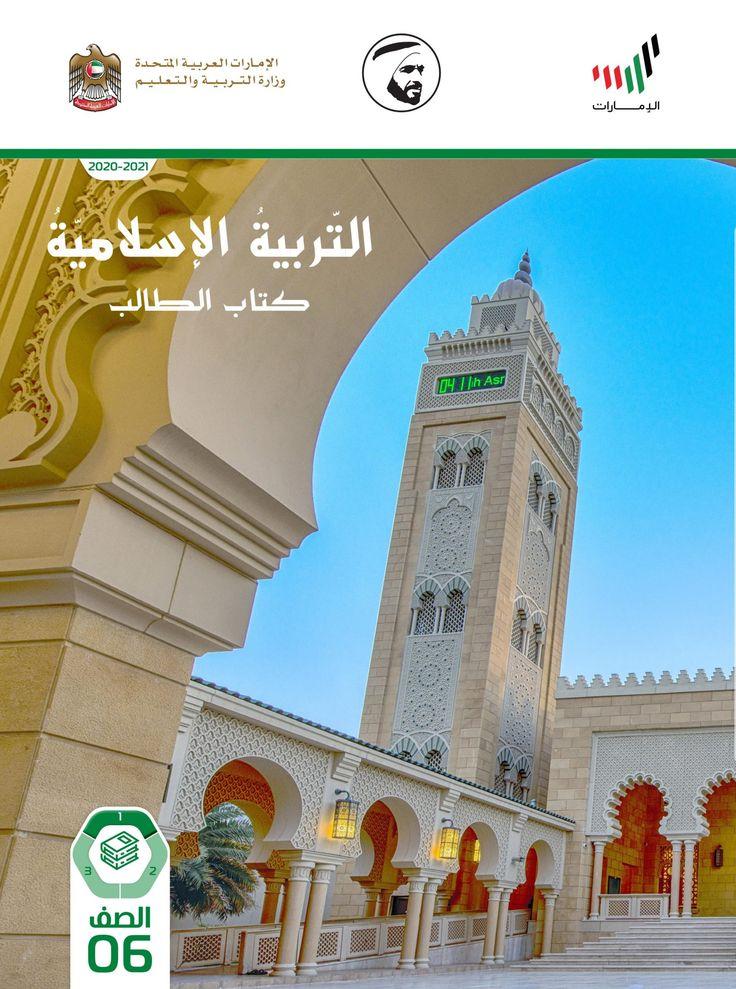 كتاب الطالب 2020 2021 للصف السادس مادة التربية الاسلامية Ferry Building San Francisco San Francisco Ferry Ferry Building