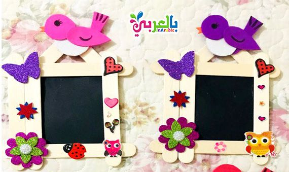 صنع برواز هدية باعواد الايس كريم Ramadan Crafts Crafts For Kids Spring Crafts