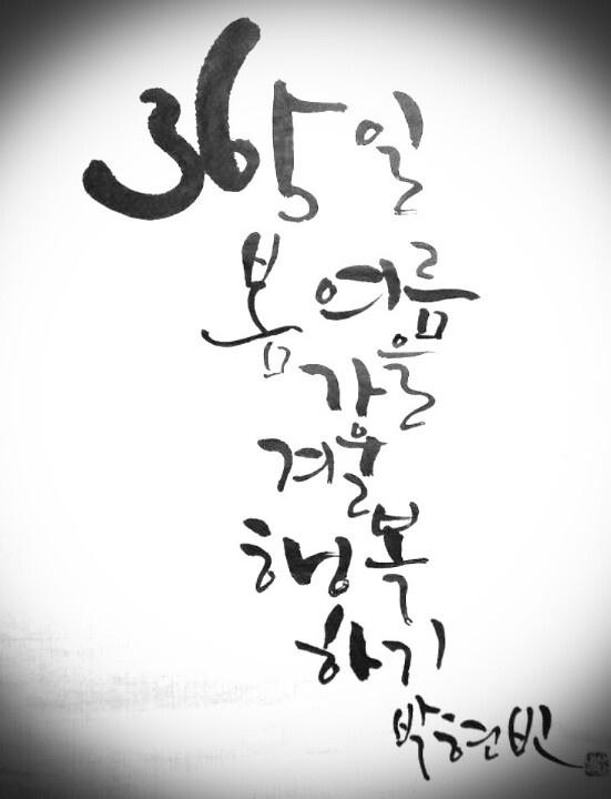 캘리그래피-박현빈