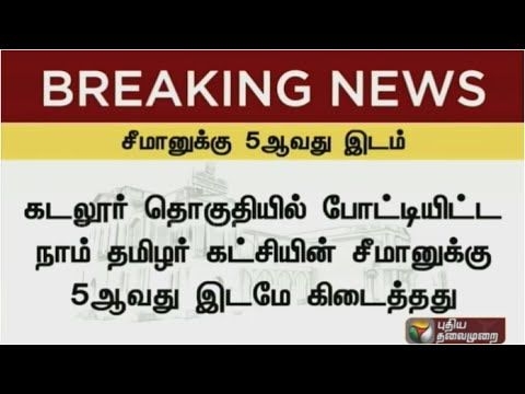 TN Election Results 2016: Huge Setback for Seeman at 5th Place in Cuddalore #‎நாம்_தமிழர்‬ ‪#‎இரட்டை_மெழுகுவர்த்தி‬ ‪#‎சீமான்‬ ‪#‎WeSupportNTK‬ ‪#‎VoteForCandles‬ ‪#‎ImWithSeeman‬ ‪#‎TNElection2016‬