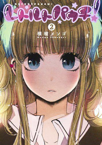 レトルトパウチ! 2 (ヤングジャンプコミックス)   横槍 メンゴ http://www.amazon.co.jp/dp/4088902106/ref=cm_sw_r_pi_dp_8uPMvb0QRKBE1