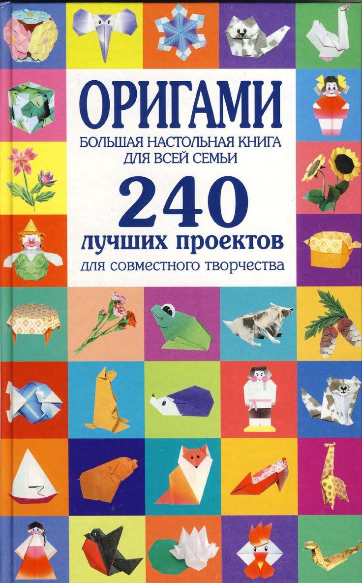 Origami nastolnaya kniga11 by vetervmae011