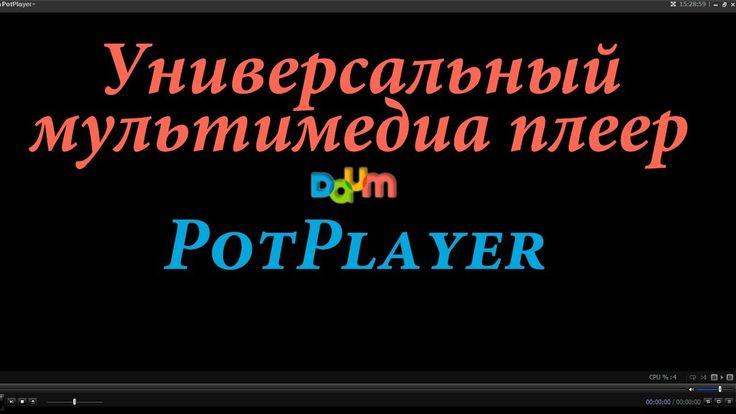 Имеет множество тонких настроек для воспроизведения аудио и видео файлов.  Не требует дополнительных кодек паков.   http://chironova.ru/universalnyiy-besplatnyiy-mediapleer-dlya-kompyutera-potplayer/