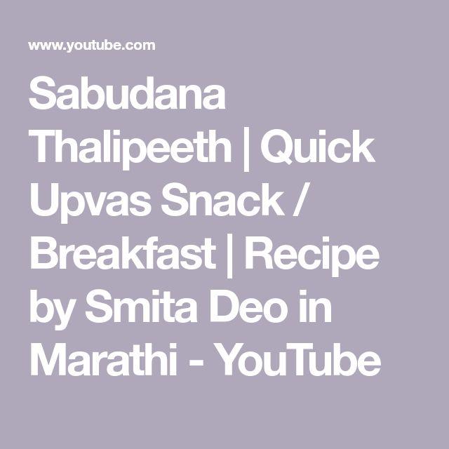 Sabudana Thalipeeth   Quick Upvas Snack / Breakfast   Recipe by Smita Deo in Marathi - YouTube