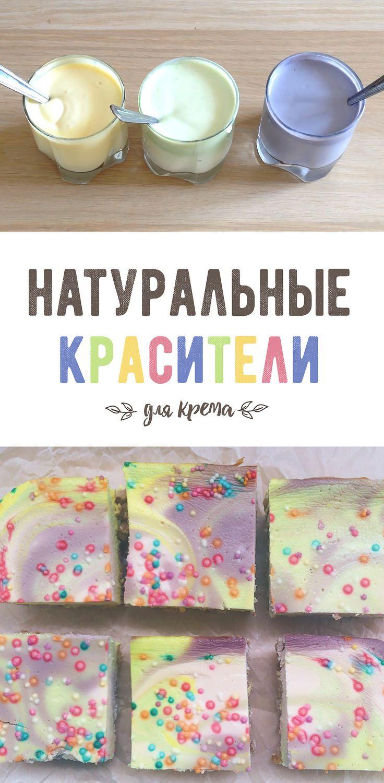 Как сделать натуральные красители, домашний краситель, пп рецепты, пп торт, рецепты на русском, пищевой краситель, органический краситель, как сделать зеленый натуральный краситель, как сделать синий натуральный краситель