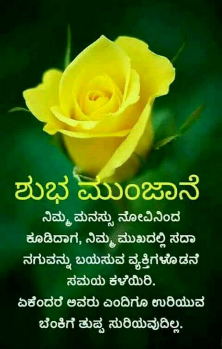 Pin By Ganesh Pandit On Good Morning Kannada Morning Quotes Good