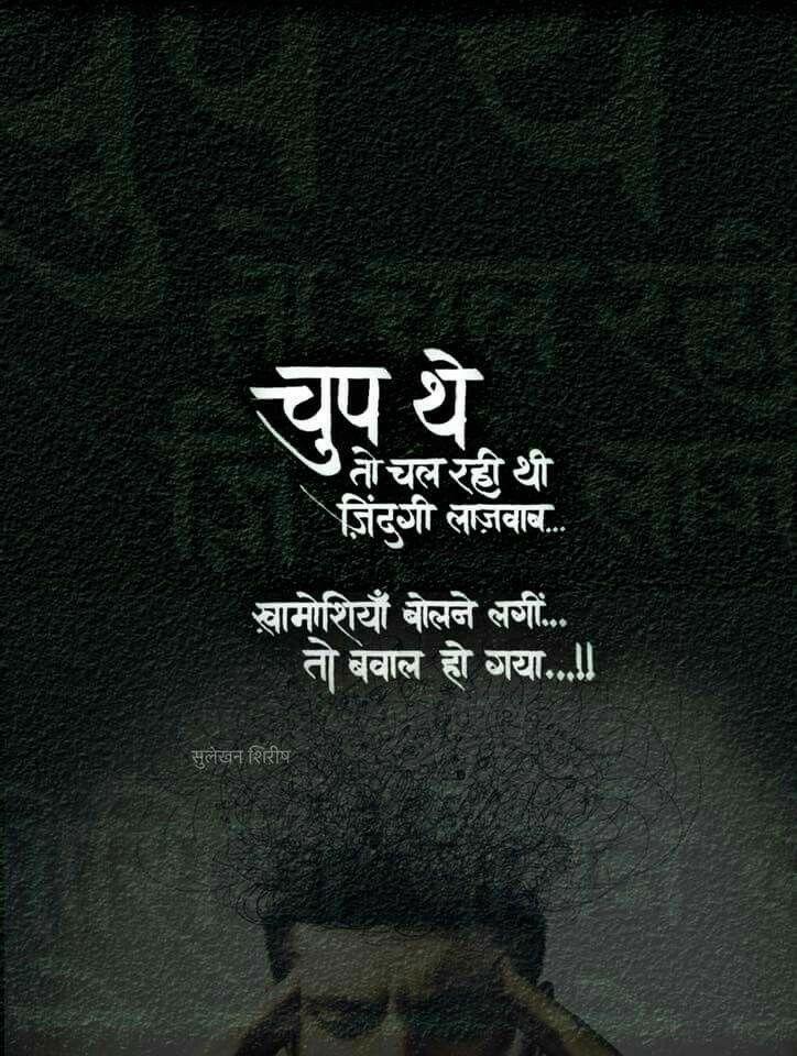 #ishq#mohabbat#love#hindi#shayari#poetry   Zindagi quotes ...